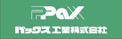 パックス工業